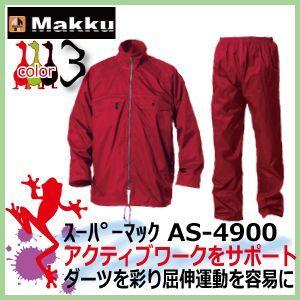 合羽 マック レインコートレインウェア合羽  マック スーパーマック / AS-4900 上下セット合羽|kaerukamo