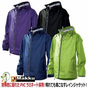 合羽 マック makku レインコートレインウェア合羽  レイントラックジャケット / AS-900 4色 ジャケットのみ|kaerukamo