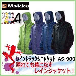 アウトドアレインウェア マック makku レインコートレインウェア合羽 レイントラックジャケット&パンツ / AS-900 AS-950 上下セット|kaerukamo