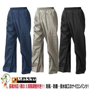 ナイロンパンツ マック makku ナイロンパンツ / AS-1450 【3色・M-4L】 パンツのみ|kaerukamo