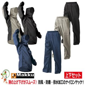 ナイロンヤッケ上下セット マック makku ナイロンヤッケ&パンツ / AS-1400+1450 【3色・M-4L】【上下セット】|kaerukamo