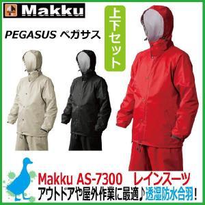 レインスーツ マック Makku AS-7300 ペガサス 【M-4L】 透湿防水レインコートレインウェア合羽|kaerukamo