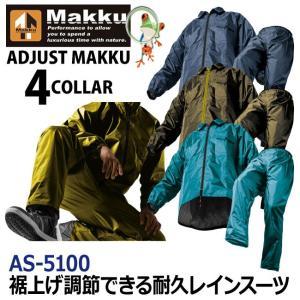 レインウェア レインコート レディース メンズ 上下 ADJUST MAKKU AS-5100 バイク 通学 通勤 防水 透湿 撥水 アウトドア カッパ|kaerukamo