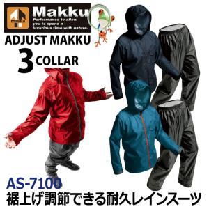 レインウェア レインコート レディース メンズ 上下 ADJUST MAKKU AS-7100 バイク 通学 通勤 防水 透湿 撥水 アウトドア 軽量 作業用 カッパ|kaerukamo