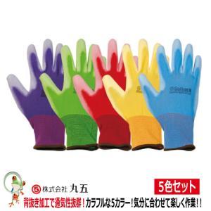 ガーデニング手袋 丸五 ソフ楽っく #3200-5P 5色セット 軽作業用手袋・軍手|kaerukamo