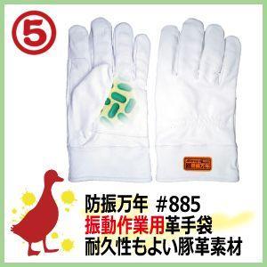 防振手袋 丸五 防振万年 #885 振動作業用革手袋 耐久性抜群の豚革使用|kaerukamo