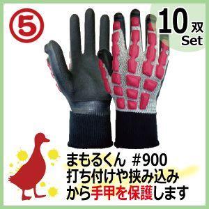 手甲保護手袋 丸五 まもるくん #900 挟み込み事故を軽減する手袋 10双セット 日本製【送料無料】|kaerukamo