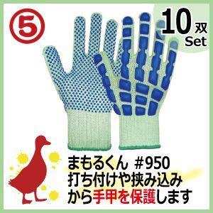 土木・運送用手袋 丸五 まもるくん#950 日本製 10双セット 手甲保護手袋 【男女兼用】|kaerukamo