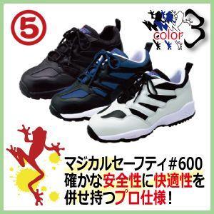 安全靴 丸五 マジカルセーフティー / #600 ブラック×ホワイト / ブラック / ネイビー スニーカー安全靴 女性サイズ対応 kaerukamo