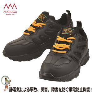 安全靴 丸五 マジカルセーフティー / #630 83ブラック×ブラック 静電靴 帯電防止安全靴 スニーカー安全靴|kaerukamo