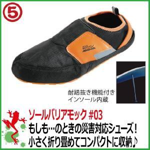 災害対策用靴 丸五 ソールバリアモック#03 【S-L】 災害避難時にガラスや区議から足裏を保護 kaerukamo