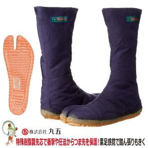 安全地下足袋 丸五 プロガードジョグ12枚 78紺 高所作業用足袋 樹脂先芯入り|kaerukamo