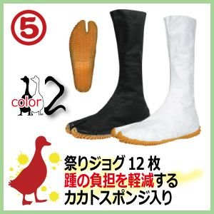 地下足袋 丸五 祭りたび 祭りジョグ(ハゼ12枚) 大きいサイズ対応足袋|kaerukamo