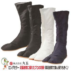 地下足袋 丸五 万年縫付12枚 78紺 高所作業用足袋|kaerukamo