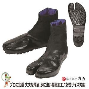 実用地下足袋 丸五 実用5枚 黒 土木・農作業用 重作業用足袋 女性サイズ対応|kaerukamo
