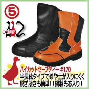 ハイカット安全靴 丸五 ハイカットセーフティー#170 土木・建築用安全靴 半長靴・ハイカット安全靴|kaerukamo