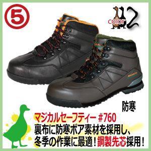 防寒安全靴 丸五 マジカルセーフティー#760 氷上で滑りに...