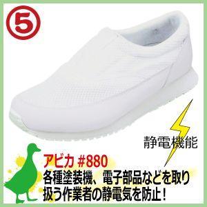 静電靴 丸五 アビカ#880 静電作業靴 軽量・耐油・通気・スリッポンタイプ 21.0-29.0cm 【男女兼用】|kaerukamo