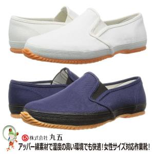 作業靴 丸五 大とうりょう#300 脱ぎ履き楽々スリッポンタイプ作業靴 22.5-28.0cm 【男女兼用】|kaerukamo