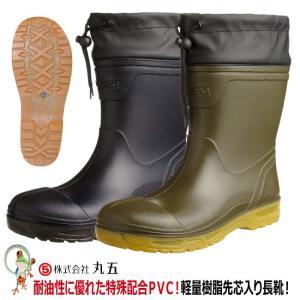 耐油安全長靴 丸五 安全プロハークス#890 耐油性PVC採用長靴 樹脂先芯入り カバー付長靴 M/L/LL/XL/SXL 【男性用】 大きいサイズ対応|kaerukamo