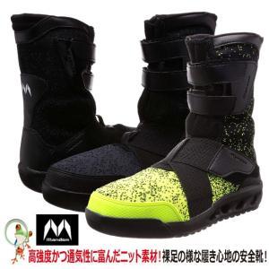 安全靴 スニーカー 丸五 マンダムニット ハイカット #004 『2カラー』【メンズ_作業靴】【耐油_通気_衝撃吸収】 24.5cm-28.0cm|kaerukamo