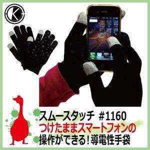 スマホ手袋 丸和ケミカル スムースタッチ 1160 スマートフォン用手袋 ブラック すべり止め付【メール便対応】|kaerukamo