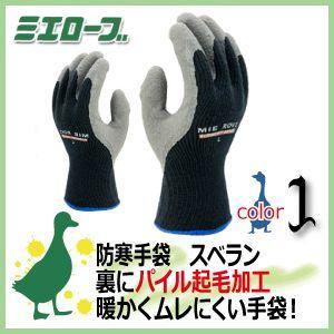 ミエローブ 防寒手袋  スベラン 5双セット(1双あたり480円) kaerukamo