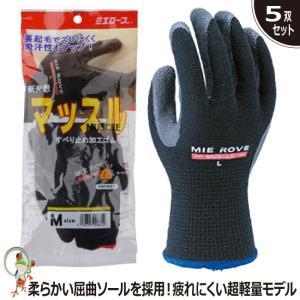 ミエローブ 手袋  マッスル ゴム引き手袋 5双セット(1双あたりの価格330円)|kaerukamo