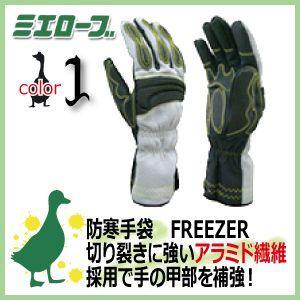 ミエローブ 防水防寒手袋  FREEZER フリーザー 最高級防水防寒手袋 kaerukamo