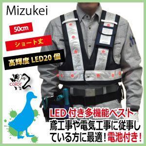 高輝度LED安全ベスト ミズケイ 電池付き ショート丈50cm ポケット1か所あり LEDベスト|kaerukamo