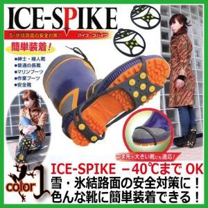 雪道・靴滑り止め アイススパイク モリト 雪・氷結路面の安全対策 -40度まで耐寒ゴム使用・滑り止め用品 【メール便対応商品】|kaerukamo