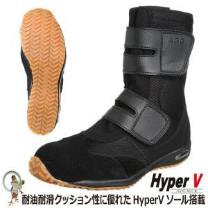 安全靴 日進ゴム HyperV #970AGG 滑らない安全靴 半長靴安全靴|kaerukamo