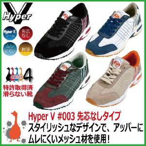 滑らない靴 日進ゴム HyperV #003 先芯なしタイプ 通気メッシュ 耐油仕様 TVで大絶賛!|kaerukamo