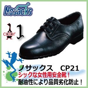 安全靴 ノサックス CP21 女性用安全靴 耐油安全靴 kaerukamo