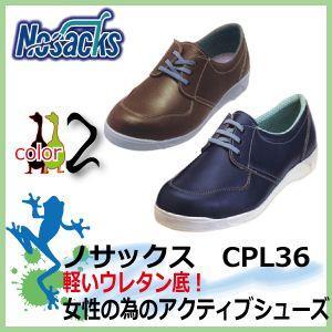 安全靴  ノサックス CPL36 女性サイズ kaerukamo