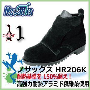 断熱安全靴 ノサックス HR206K 安全靴 女性サイズ対応【送料無料】 kaerukamo