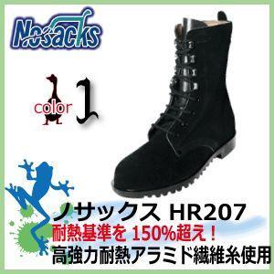 断熱安全靴  ノサックス HR207 安全靴 女性サイズ対応 kaerukamo