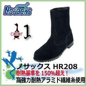 断熱安全靴  ノサックス HR208 安全靴 女性サイズ対応 kaerukamo