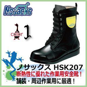 安全靴  ノサックス HSK207 断熱底 女性サイズ対応 kaerukamo