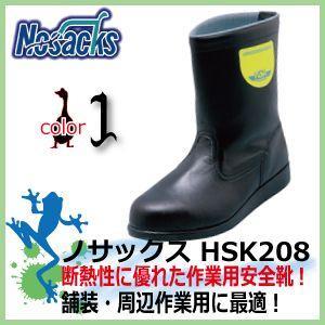 安全靴  ノサックス HSK208 舗装作業専用 女性サイズ対応 kaerukamo