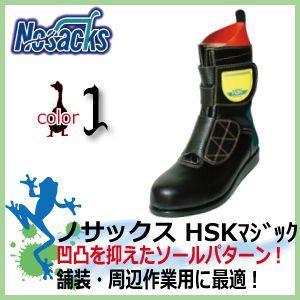 安全靴 ノサックス HSKマジック 舗装作業専用 女性サイズ対応 kaerukamo