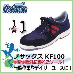 安全靴  ノサックス KF100 耐滑 耐摩耗に優れたウレタンソール kaerukamo