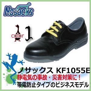 安全靴 ノサックス KF1055E 帯電防止タイプ 女性サイズ対応|kaerukamo