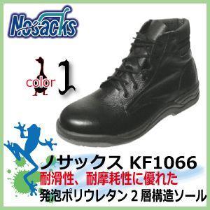 安全靴  ノサックス KF1066 耐滑 耐摩耗に優れ 女性サイズ対応 kaerukamo