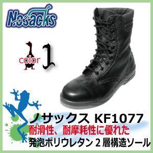 安全靴  ノサックス KF1077 耐滑 耐摩耗に優れ 女性サイズ対応 kaerukamo