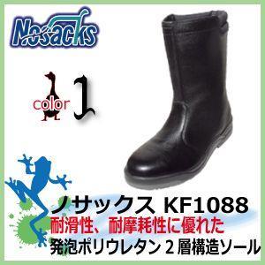 安全靴  ノサックス KF1088 耐滑性 耐摩耗に優れ 女性サイズ対応 kaerukamo