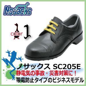 安全靴 ノサックス SC205E 帯電防止タイプ 女性サイズ対応|kaerukamo
