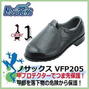 耐油安全靴 ノサックス 安全靴  VFP205 プロテクター付き 女性サイズ対応 kaerukamo