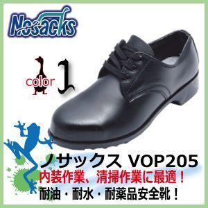 耐薬品安全靴 ノサックス 安全靴  VOP205 耐油 耐水 女性サイズ対応 【受注生産】 kaerukamo