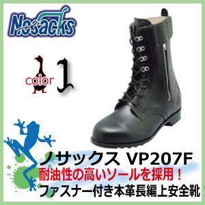 安全靴 ノサックス VP207F 耐油性ソール 本革長編上安全靴 女性サイズ対応 kaerukamo